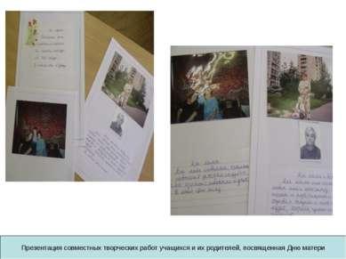 Презентация совместных творческих работ учащихся и их родителей, посвященная ...