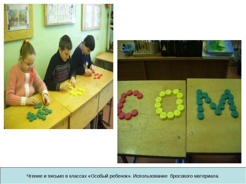 Чтение и письмо в классах «Особый ребенок». Использование бросового материала.