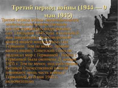Третий период войны (1944 — 9 мая 1945) Третий период войны характеризовался ...