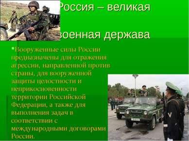 Россия – великая военная держава Вооруженные силы России предназначены для от...