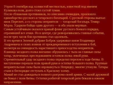 Утром 8 сентября над холмистой местностью, известной под именем Куликова поля...