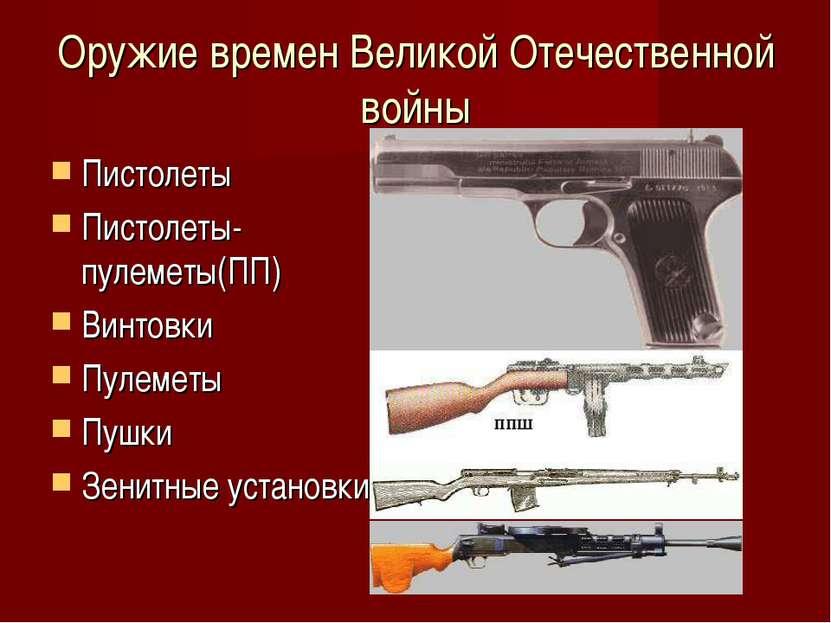 Оружие времен Великой Отечественной войны Пистолеты Пистолеты-пулеметы(ПП) Ви...
