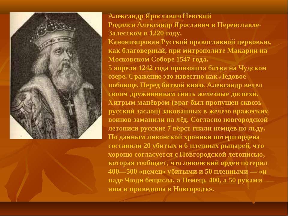 Александр Ярославич Невский Родился Александр Ярославич в Переяславле-Залесск...