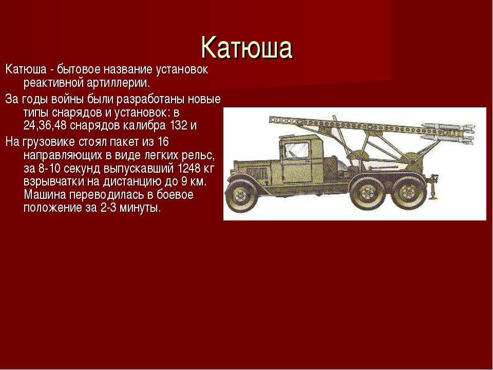 Катюша Катюша - бытовое название установок реактивной артиллерии. За годы вой...