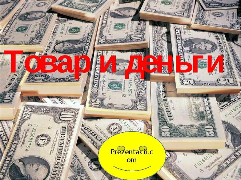 Товар и деньги План урока: Товар, его свойства. Деньги. Функции денег. Покупа...