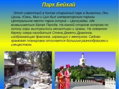 Парк Бейхай Этот известный в Китае старинный парк в династии Ляо, Цзинь, Юань...