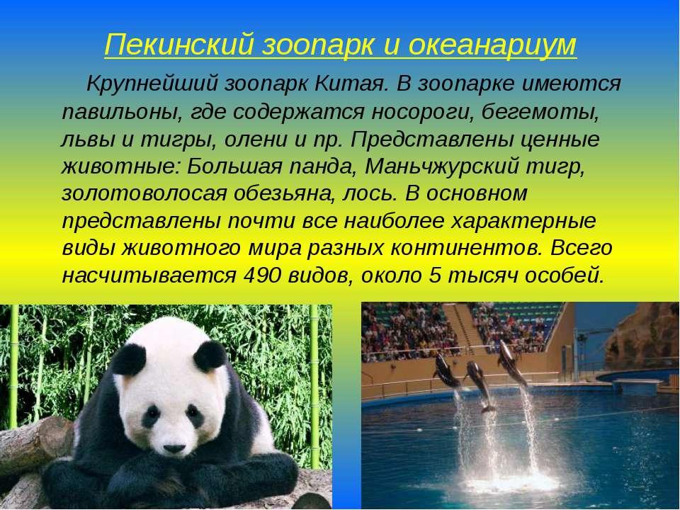 Пекинский зоопарк и океанариум Крупнейший зоопарк Китая. В зоопарке имеются п...