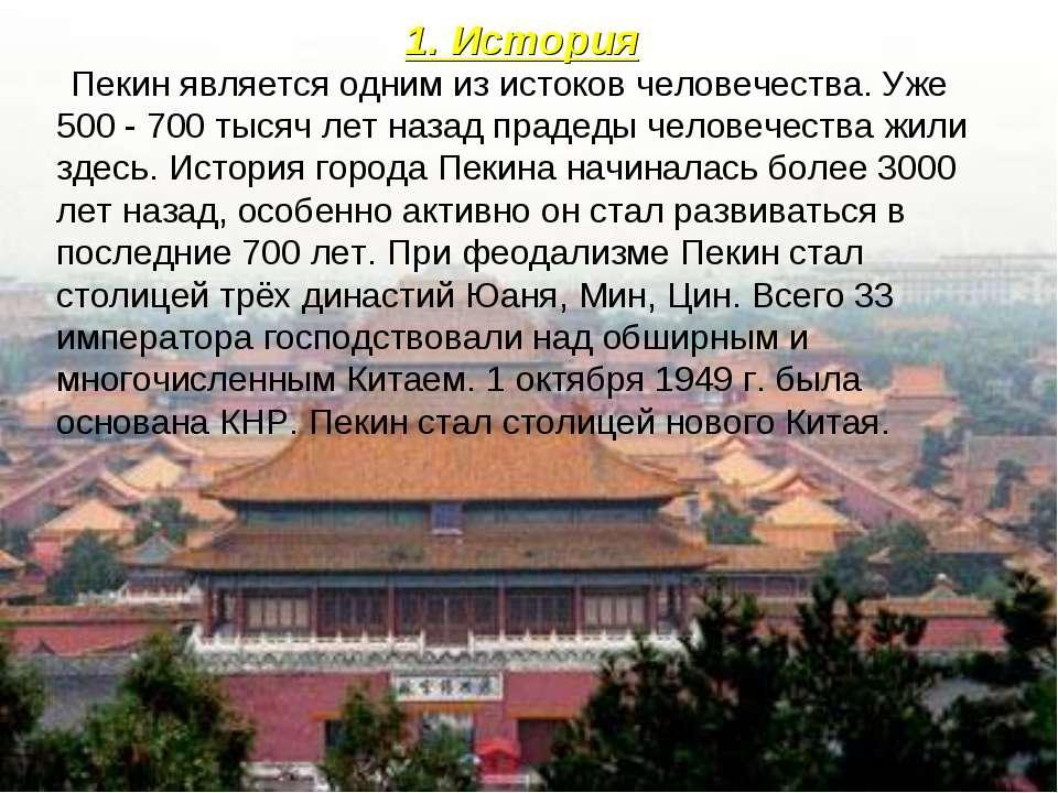 1. История Пекин является одним из истоков человечества. Уже 500 - 700 тысяч ...