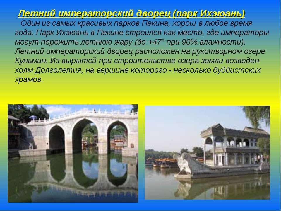Летний императорский дворец (парк Ихэюань) Один из самых красивых парков Пеки...