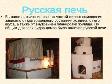 Бытовое назначение разных частей жилого помещения зависело от материального с...