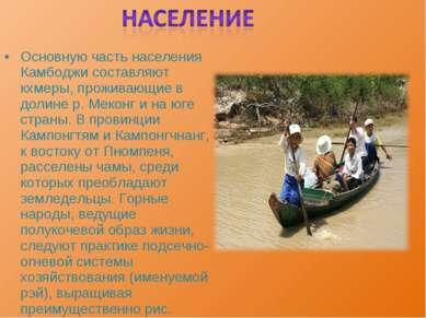Основную часть населения Камбоджи составляют кхмеры, проживающие в долине р. ...