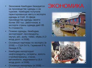 ЭКОНОМИКА Экономика Камбоджи базируется на производстве одежды и на туризме. ...
