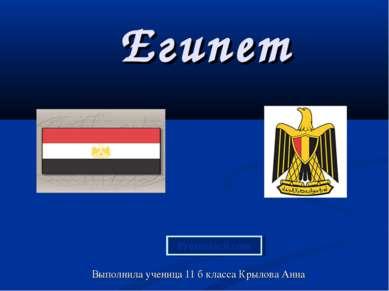 Египет Выполнила ученица 11 б класса Крылова Анна