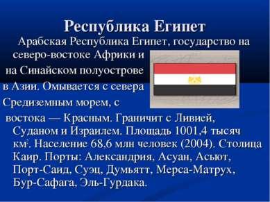 Республика Египет Арабская Республика Египет, государство на северо-востоке А...
