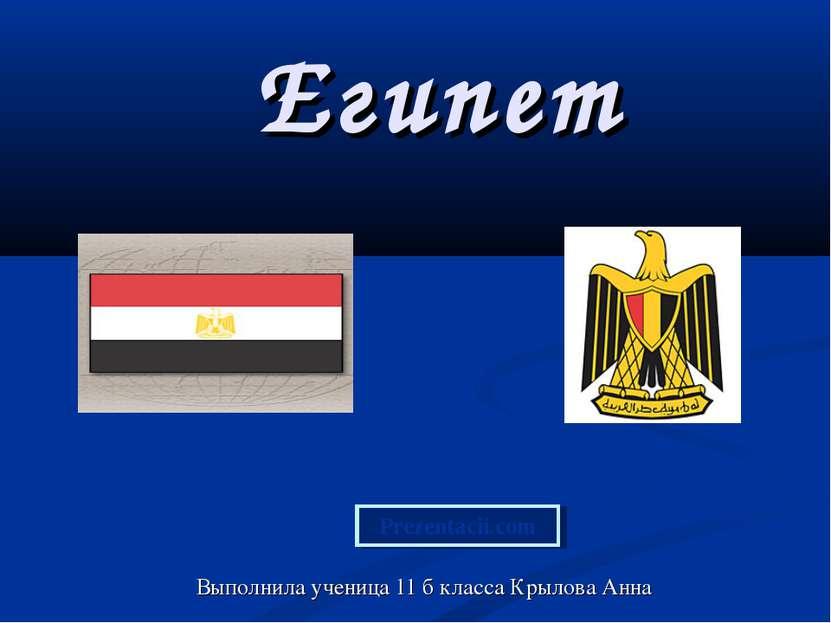 Египет Выполнила ученица 11 б класса Крылова Анна Prezentacii.com