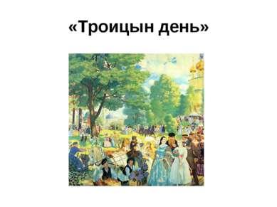«Троицын день»
