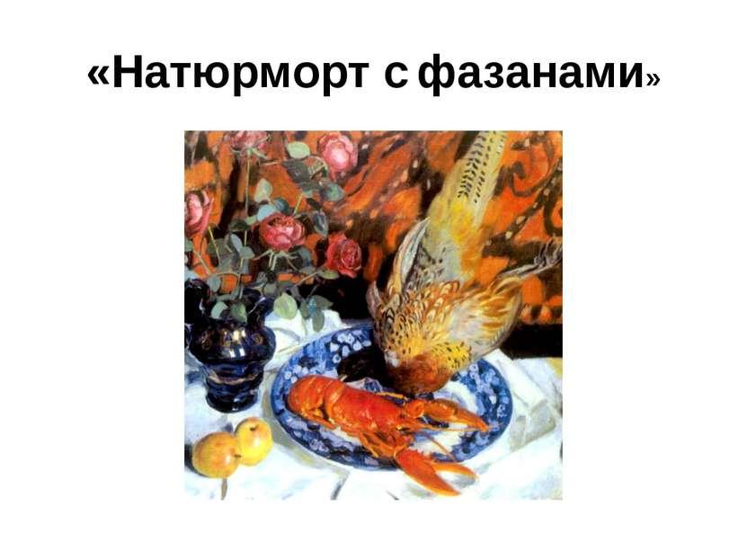 «Натюрморт с фазанами»