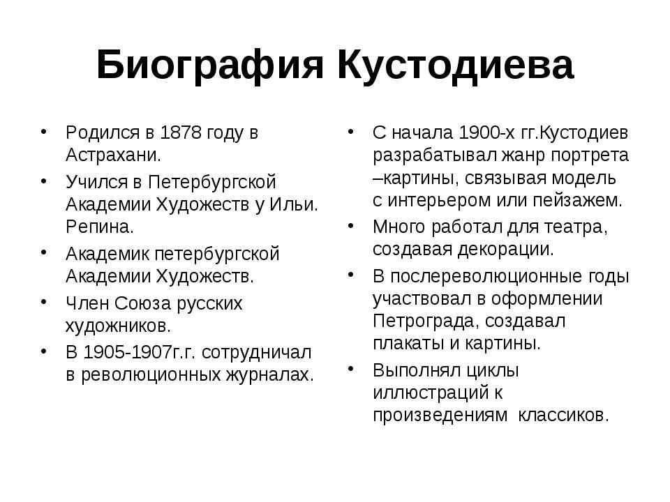 Биография Кустодиева Родился в 1878 году в Астрахани. Учился в Петербургской ...