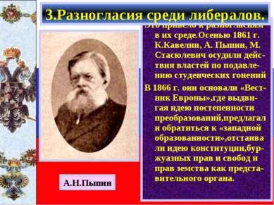 Это привело к разногласиям в их среде.Осенью 1861 г. К.Кавелин, А. Пыпин, М. ...