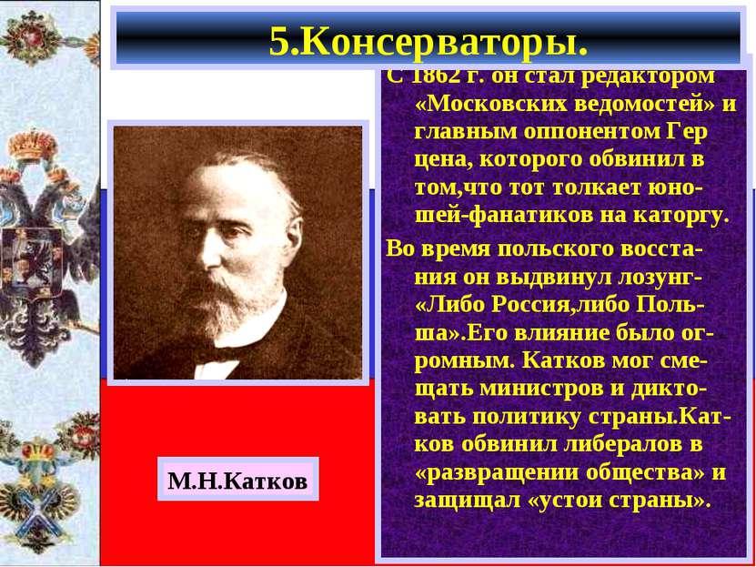 С 1862 г. он стал редактором «Московских ведомостей» и главным оппонентом Гер...