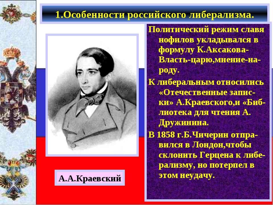 Политический режим славя нофилов укладывался в формулу К.Аксакова-Власть-царю...