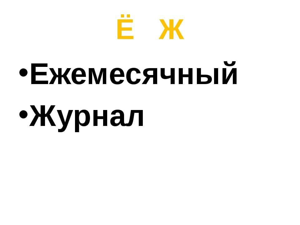 Ё Ж Ежемесячный Журнал
