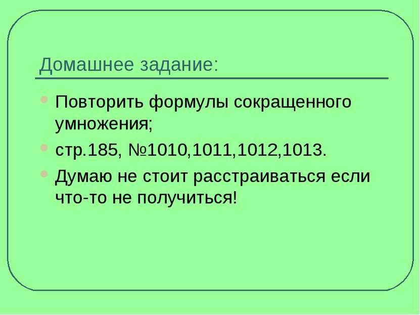 Домашнее задание: Повторить формулы сокращенного умножения; стр.185, №1010,10...