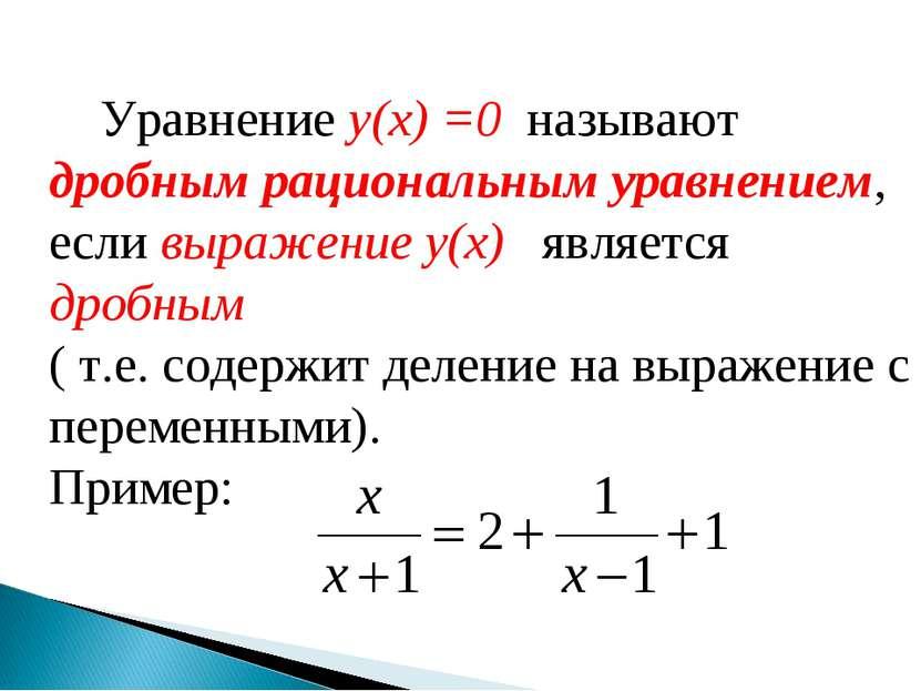 Уравнение y(x) =0 называют дробным рациональным уравнением, если выражение y(...
