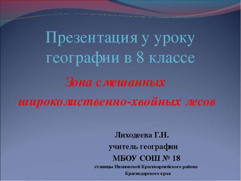 Презентация у уроку географии в 8 классе Лиходеева Г.Н. учитель географии МБО...
