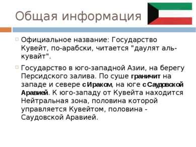 Общая информация Официальное название: Государство Кувейт, по-арабски, читает...