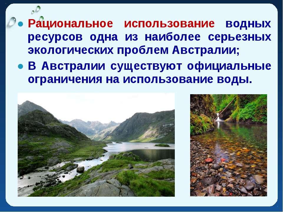 Рациональное использование водных ресурсов одна из наиболее серьезных экологи...