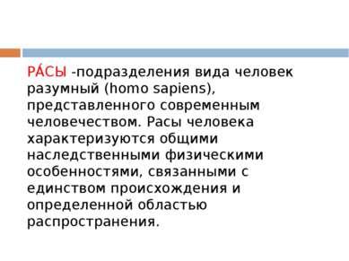 РА СЫ -подразделения вида человек разумный (homo sapiens), представленного со...