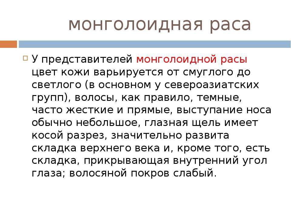 монголоидная раса У представителей монголоидной расы цвет кожи варьируется от...