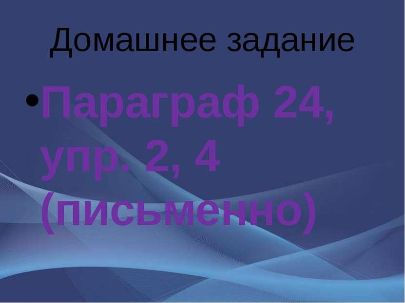 Домашнее задание Параграф 24, упр. 2, 4 (письменно)