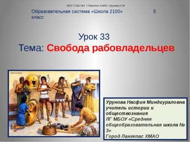 Урок 33 Тема: Cвобода рабовладельцев Образовательная система «Школа 2100» 5 к...