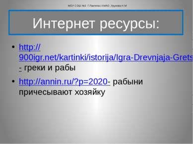 http://900igr.net/kartinki/istorija/Igra-Drevnjaja-Gretsija/059-Slovar-50-bal...