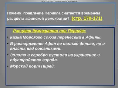Почему правление Перикла считается временем расцвета афинской демократии? (ст...