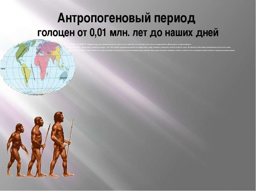 Антропогеновый период голоцен от 0,01 млн. лет до наших дней ГЕОГРАФИЯ и КЛИМ...