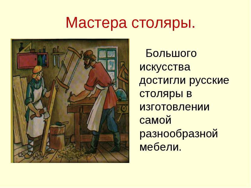 Мастера столяры. Большого искусства достигли русские столяры в изготовлении с...