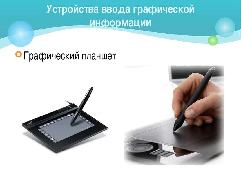 Графический планшет Устройства ввода графической информации