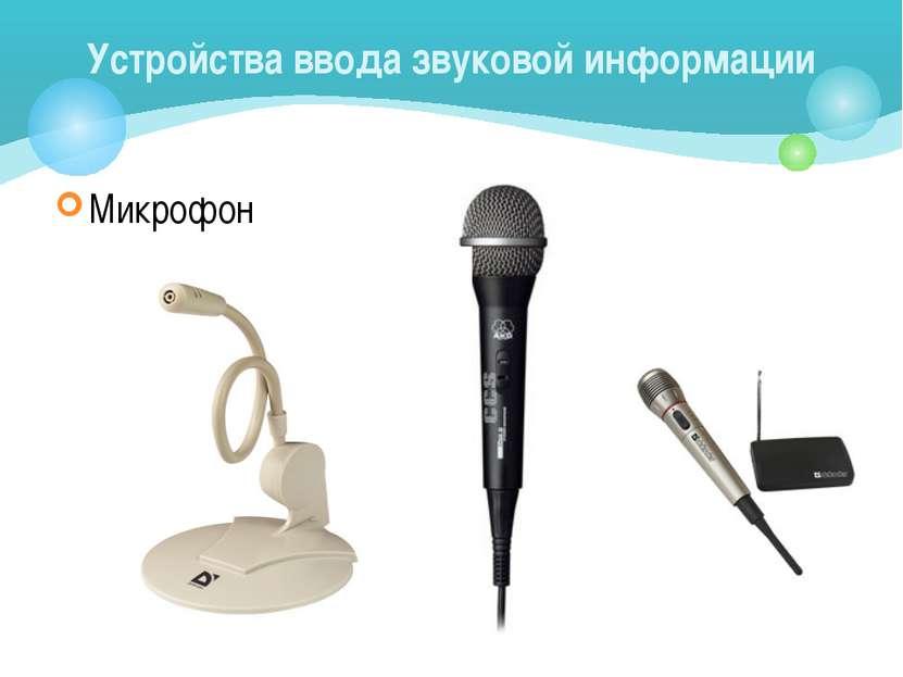 Микрофон Устройства ввода звуковой информации