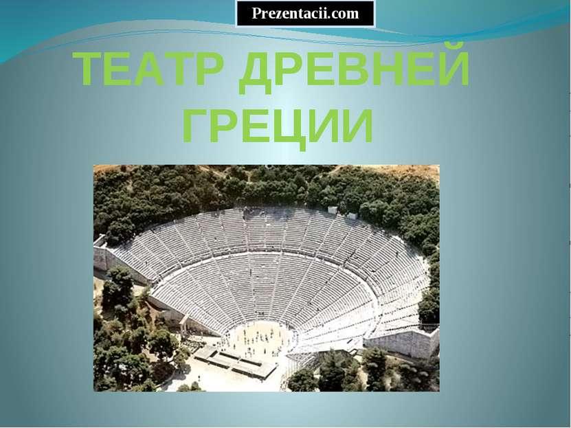 ТЕАТР ДРЕВНЕЙ ГРЕЦИИ Prezentacii.com