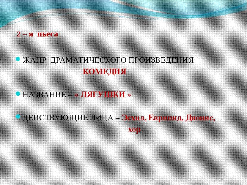 2 – я пьеса ЖАНР ДРАМАТИЧЕСКОГО ПРОИЗВЕДЕНИЯ – КОМЕДИЯ НАЗВАНИЕ – « ЛЯГУШКИ »...