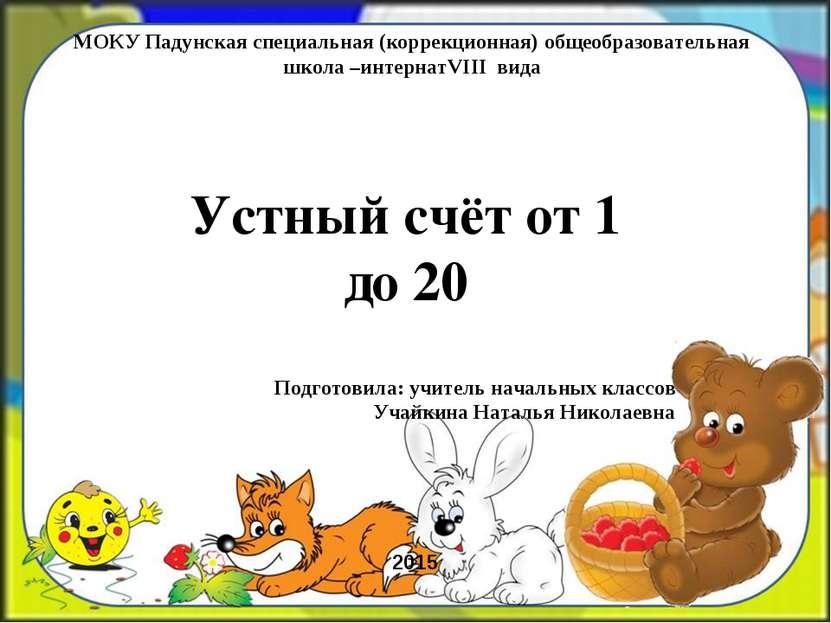 МОКУ Падунская специальная (коррекционная) общеобразовательная школа –интерна...