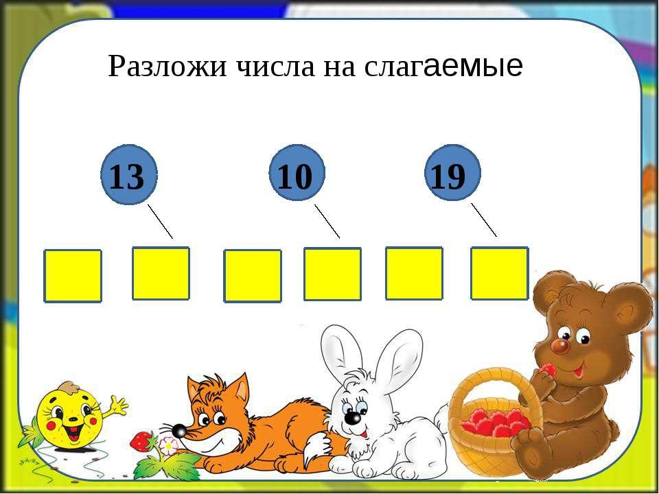 Разложи числа на слагаемые 13 10 19
