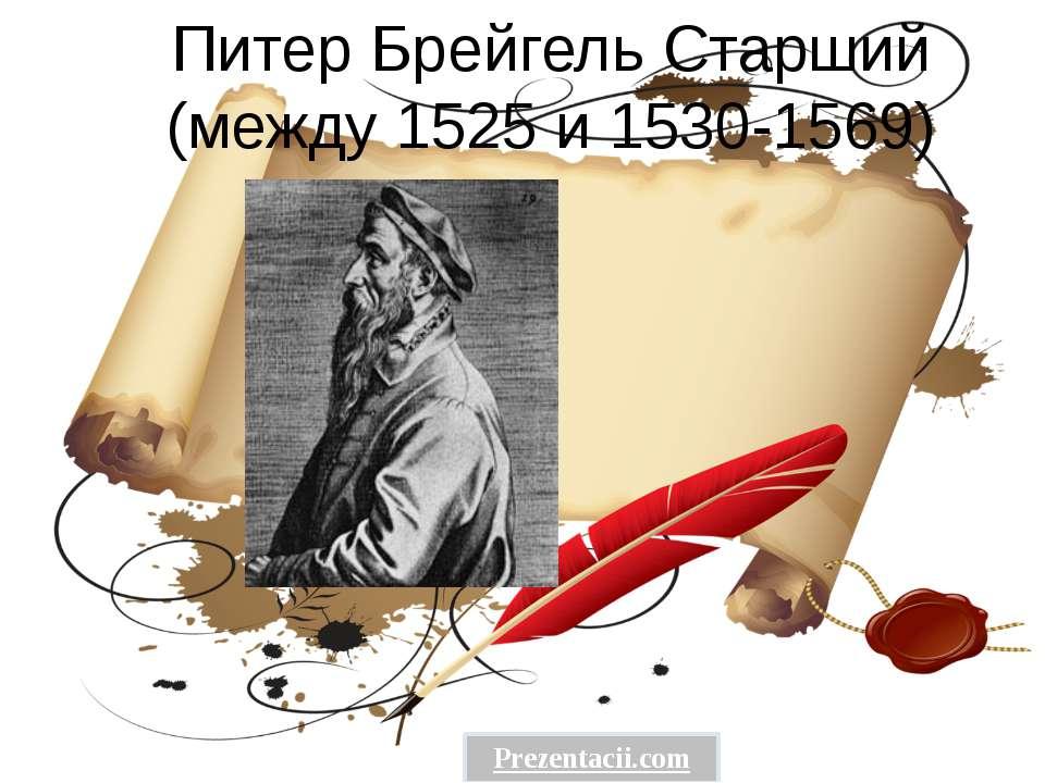 Питер Брейгель Старший (между 1525 и 1530-1569)