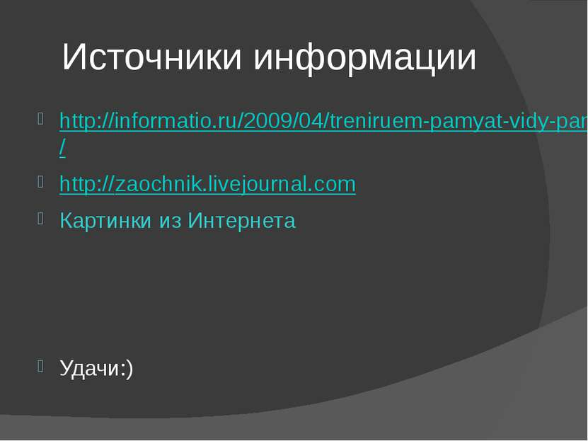Источники информации http://informatio.ru/2009/04/treniruem-pamyat-vidy-pamya...