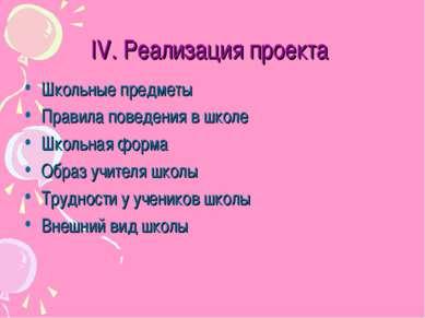 IV. Реализация проекта Школьные предметы Правила поведения в школе Школьная ф...