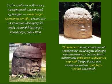 Назначение этих монументов неизвестно, некоторые авторы предполагают, что это...
