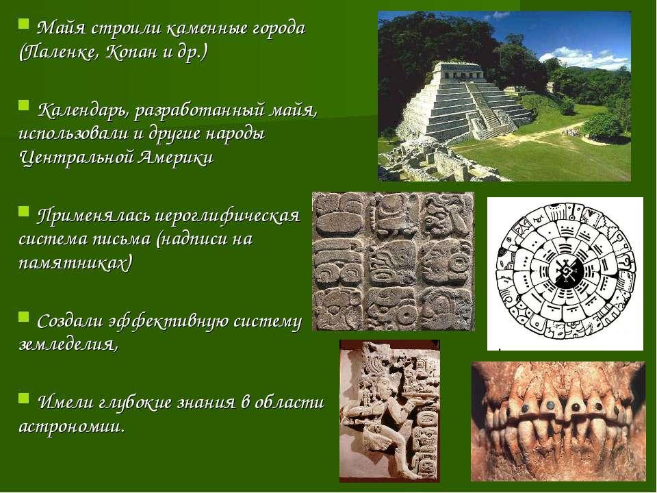 Майя строили каменные города (Паленке, Копан и др.) Календарь, разработанный ...